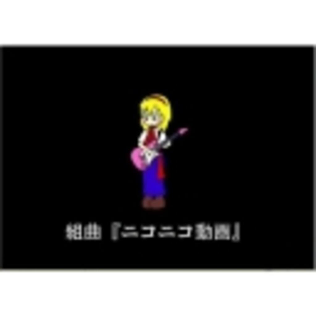 組曲『ニコニコ動画』