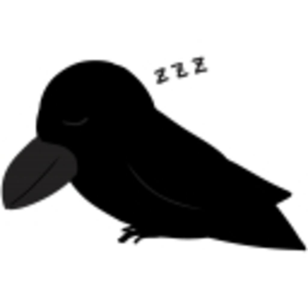 居眠りkarasu(・ε・)b
