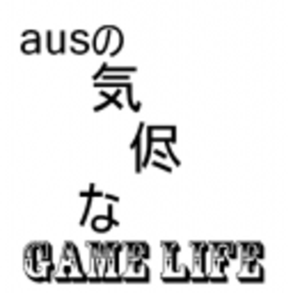 ausの気侭なゲームライフ