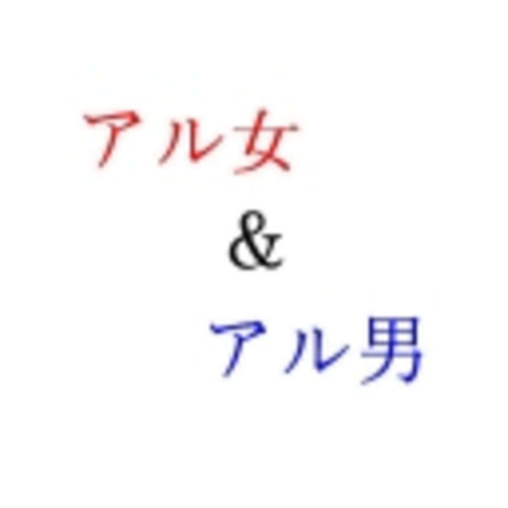 【アル女】&【アル男】のコミュ