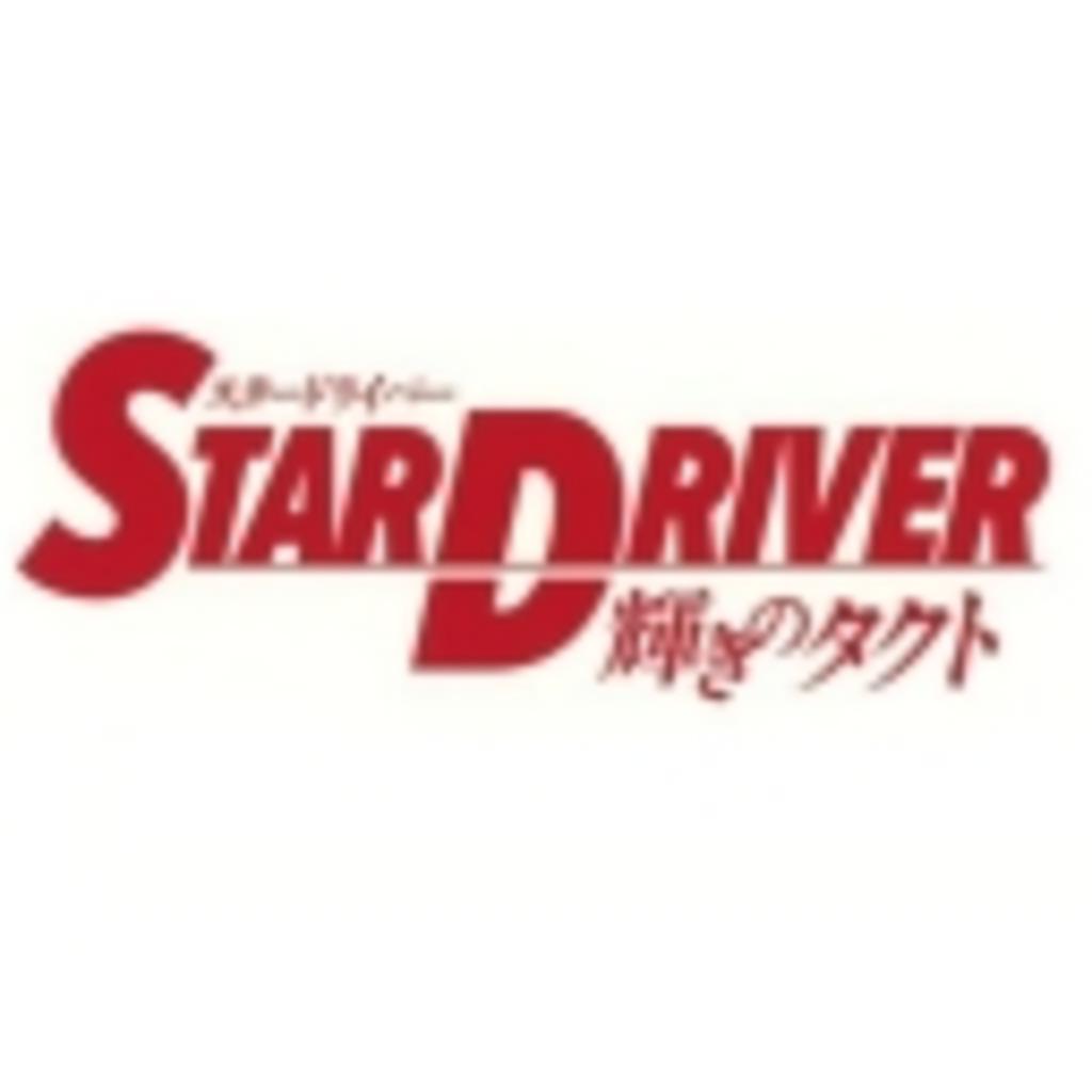 STAR DRIVER 輝きのタクト