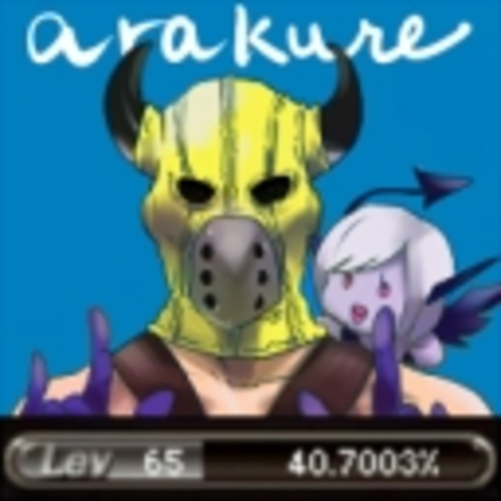 arakureさんの65Wizが黙々と80を目指すコミュニティ