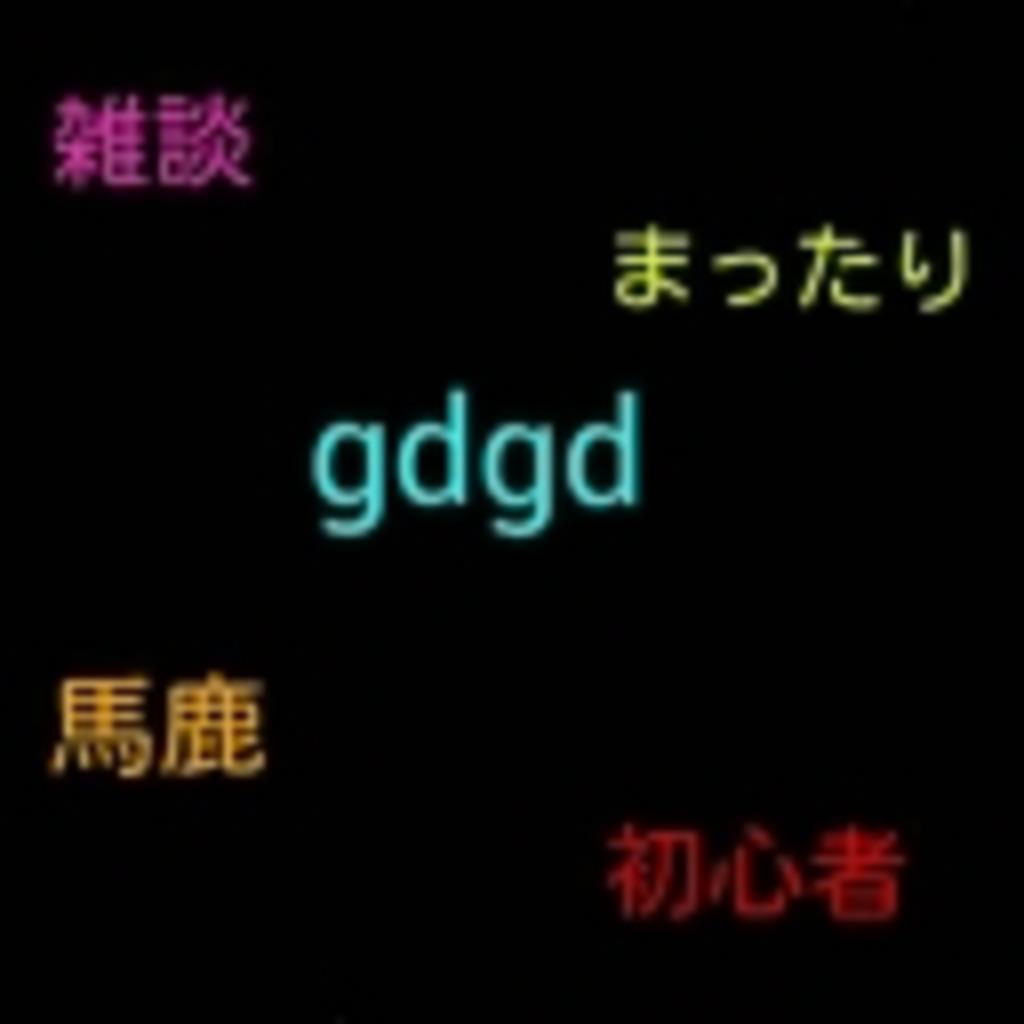 ありそうでない放送(gdgd)