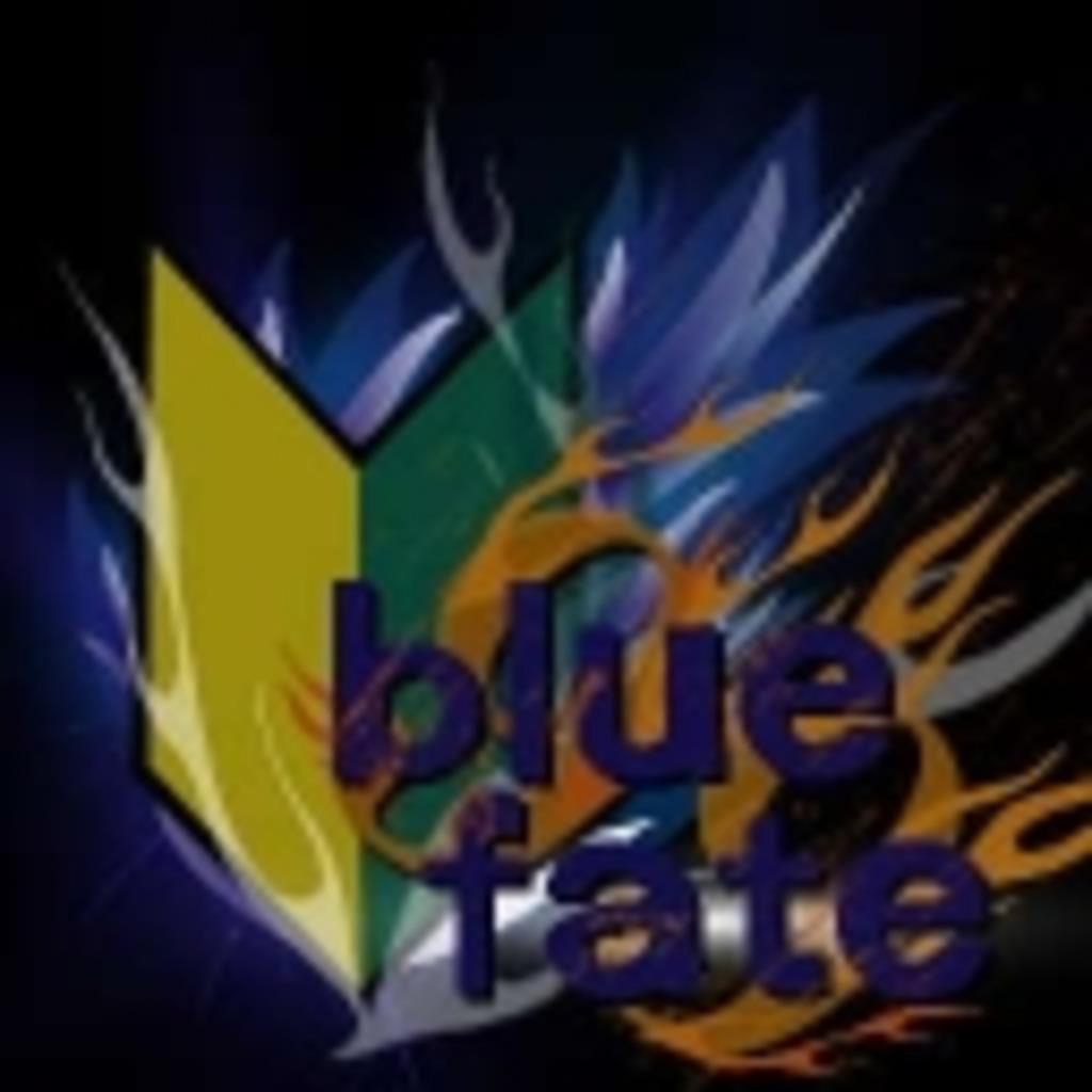 ~Blue fate~ 青れんじゃいの動画撮影局(仮)