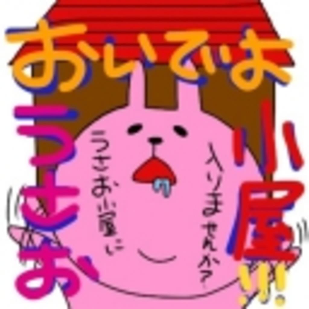 おいでよ うさお小屋(´・ω・`)!!