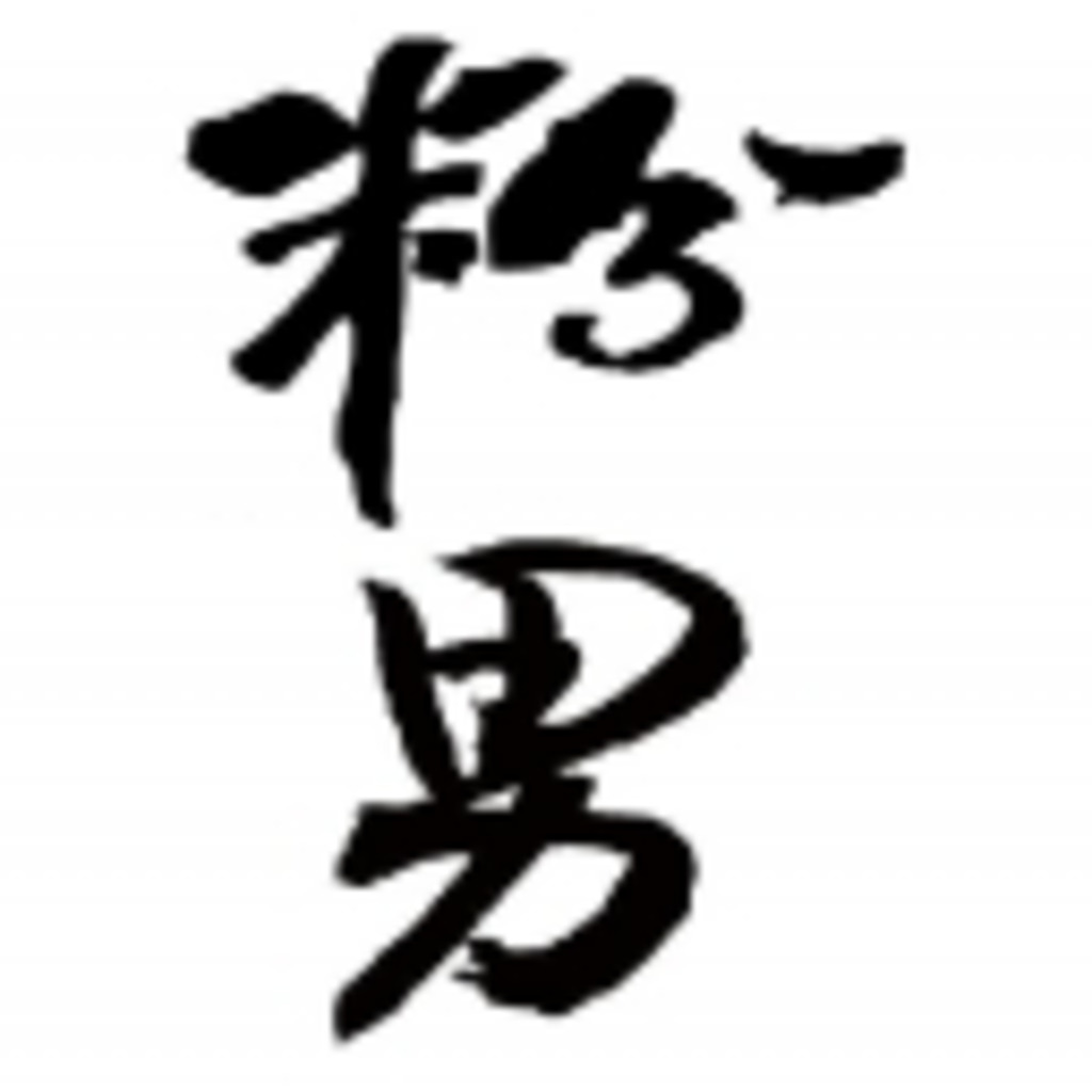 (*^ω^*)Powder will be carried out! (こなこなしましょ!)