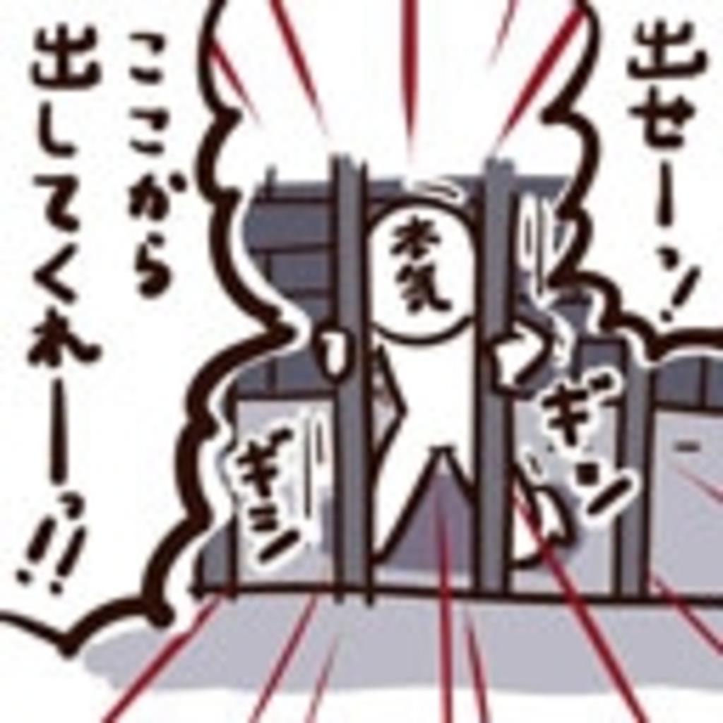 堕落の牢獄