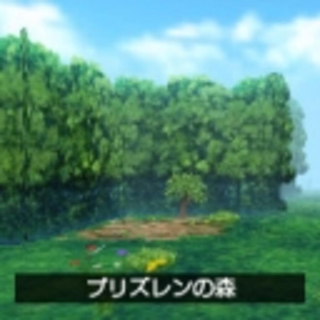 プリズレンの森