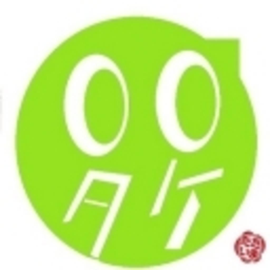 00・タケ