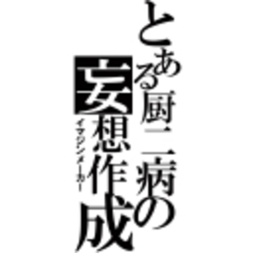 卍forever厨二卍