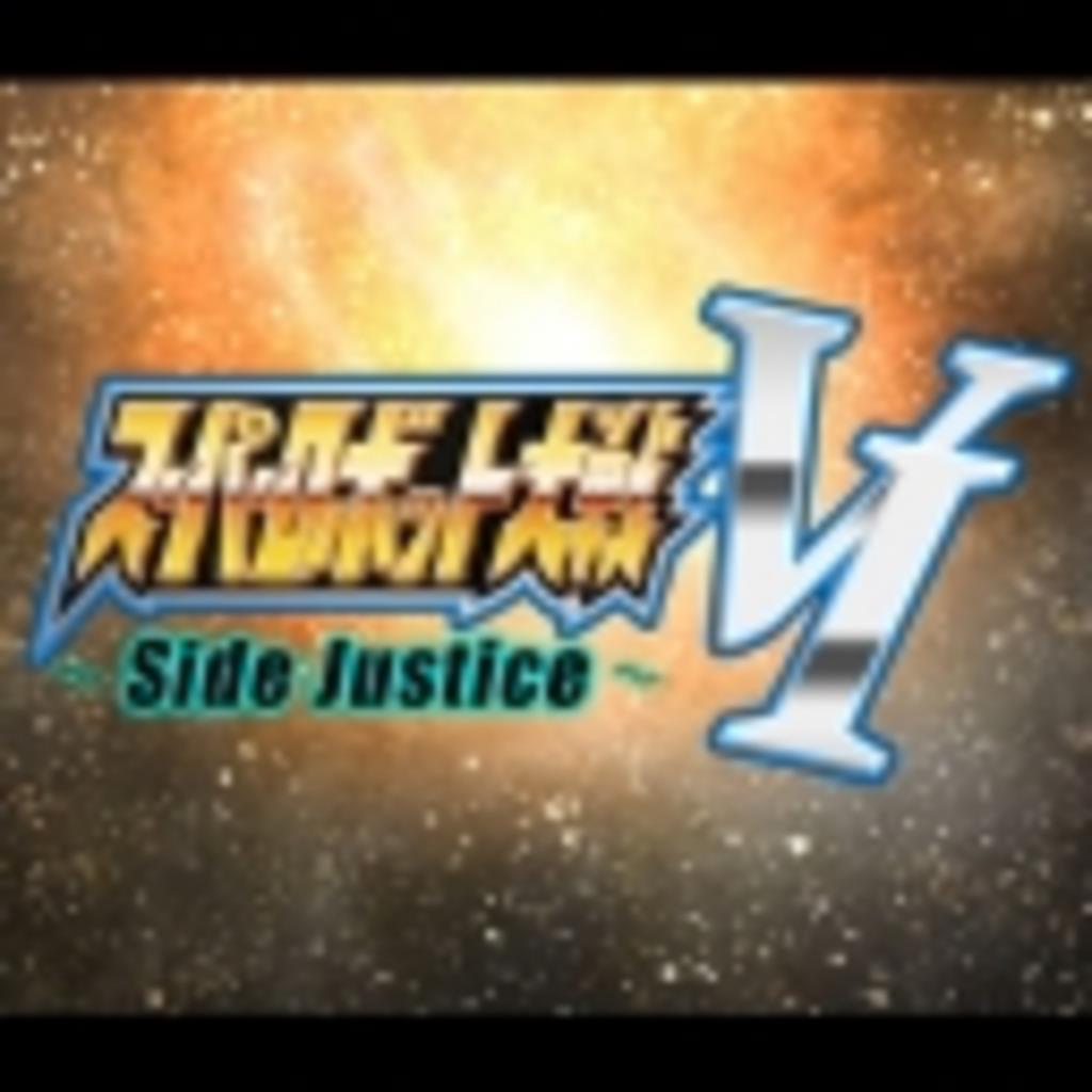 スーパーロボット大戦VI ~Side Justice~