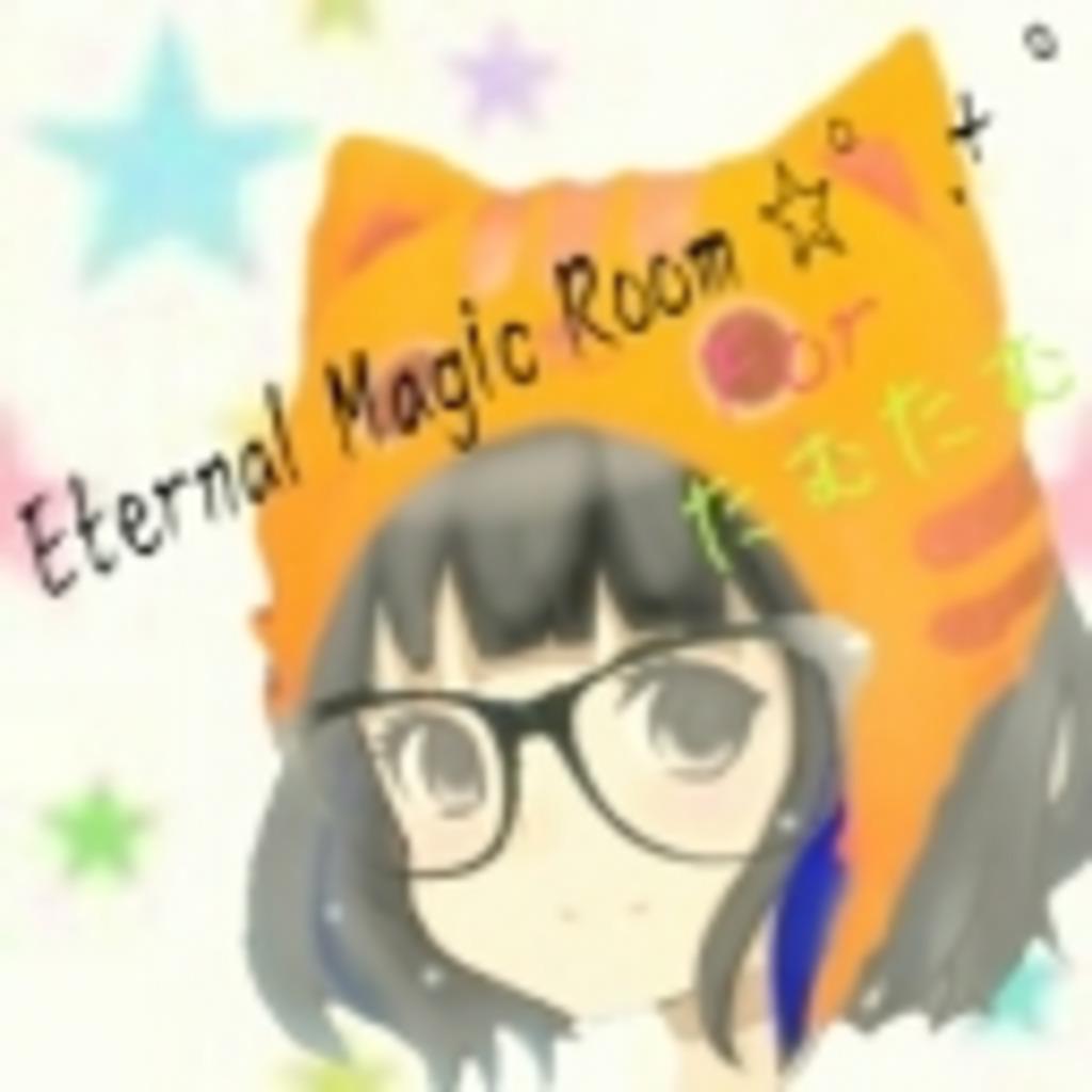 Eternal Magic Room 。