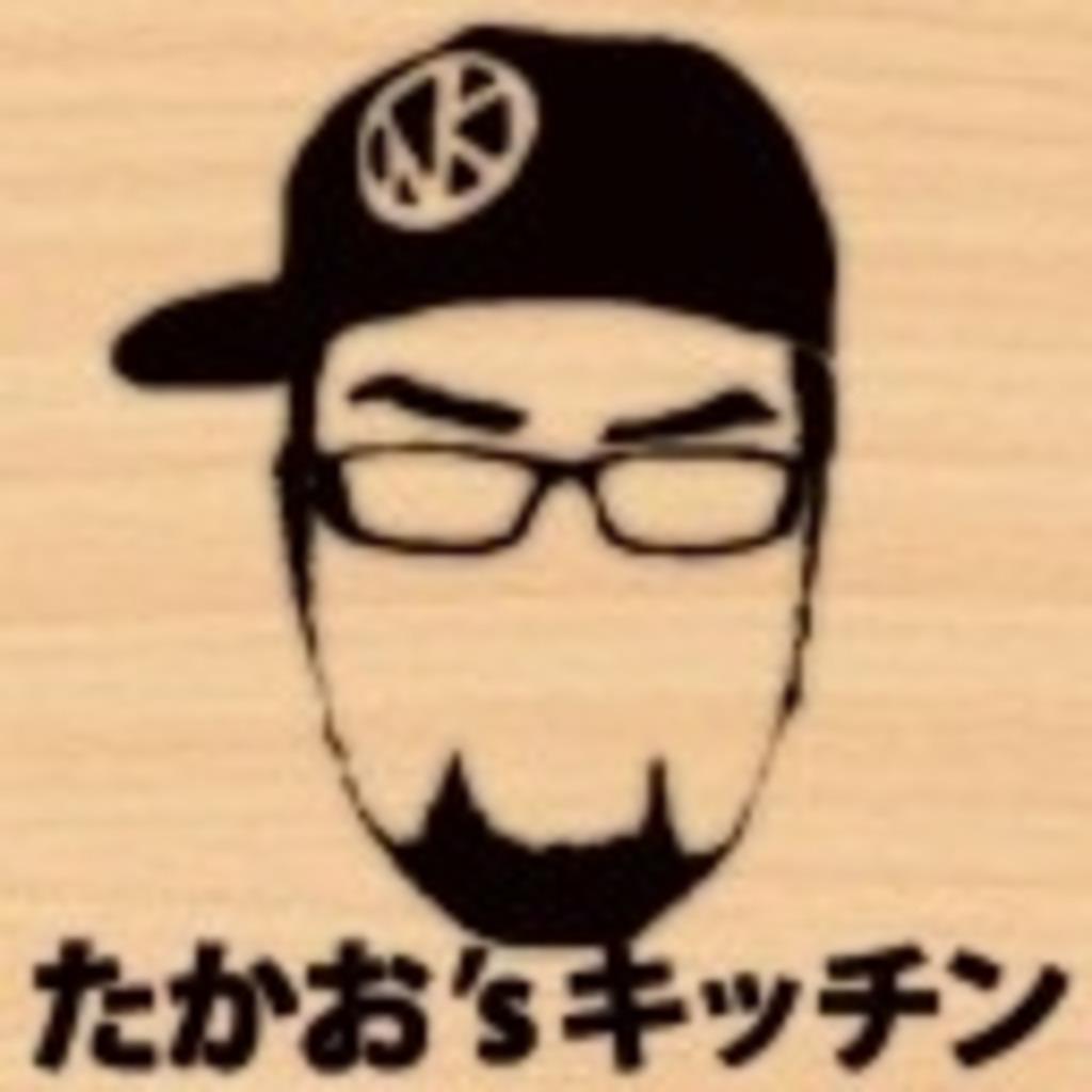 たかお'sキッチン
