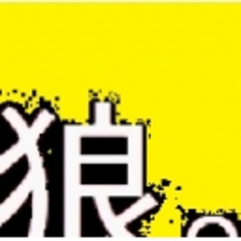 元祖 ニコ生(狼)。参