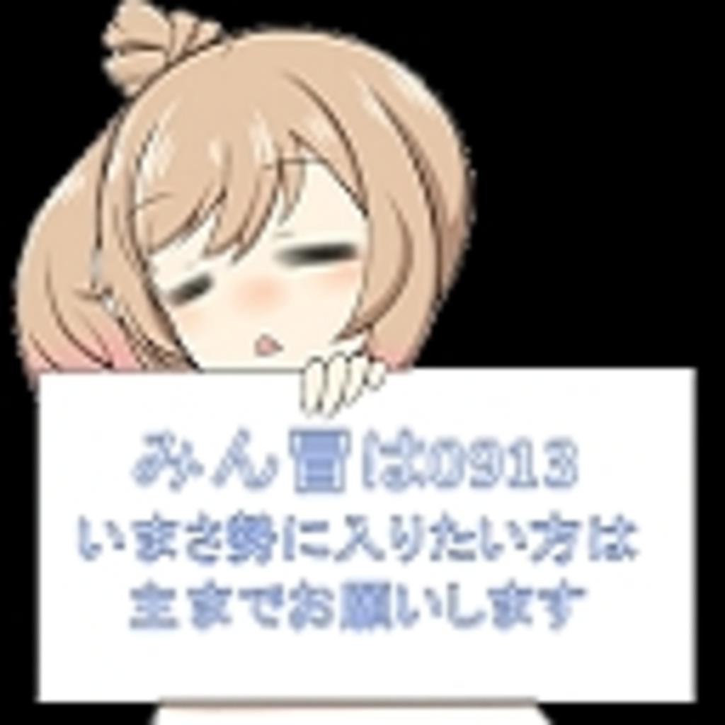 いまさっきのgdgd放送(´・ω・`)