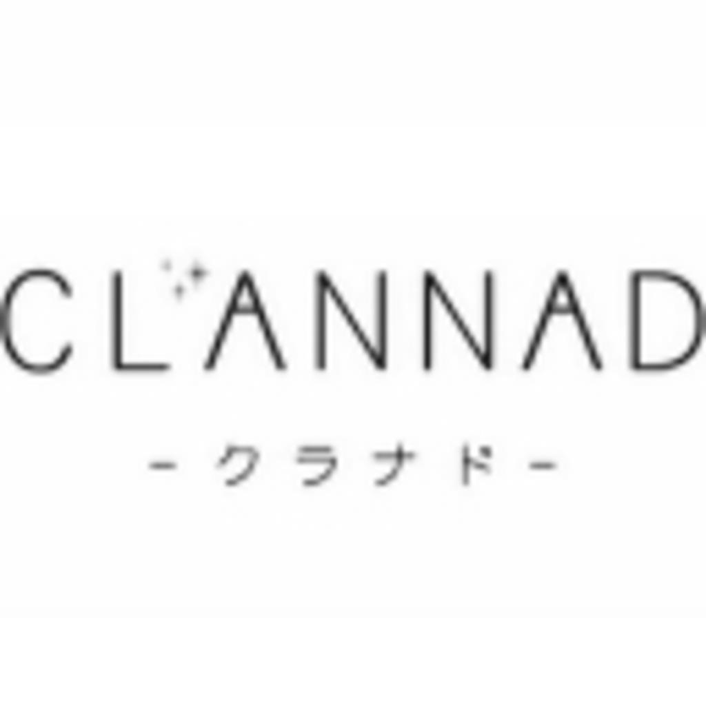 ☆ 光坂高校放送部 - CLANNADは好きですか - ★