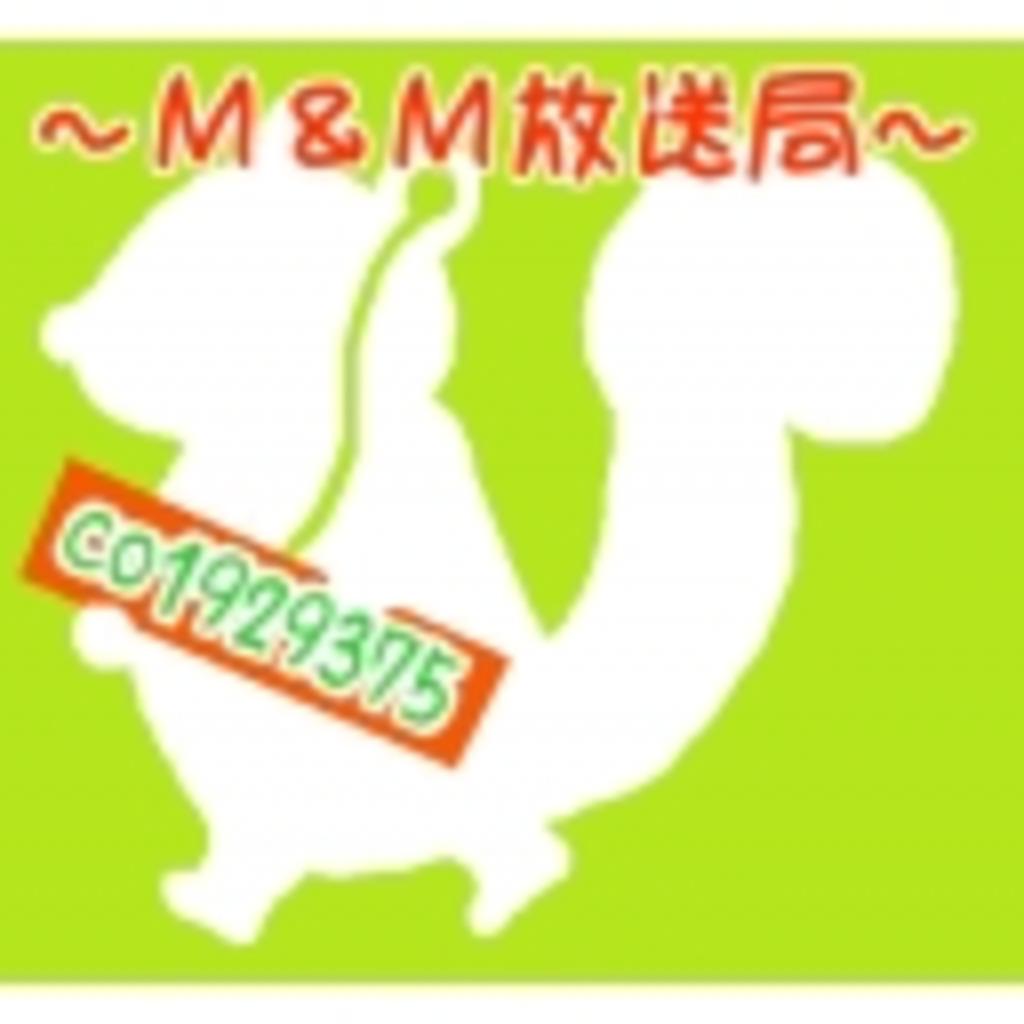 ~M&M放送局~