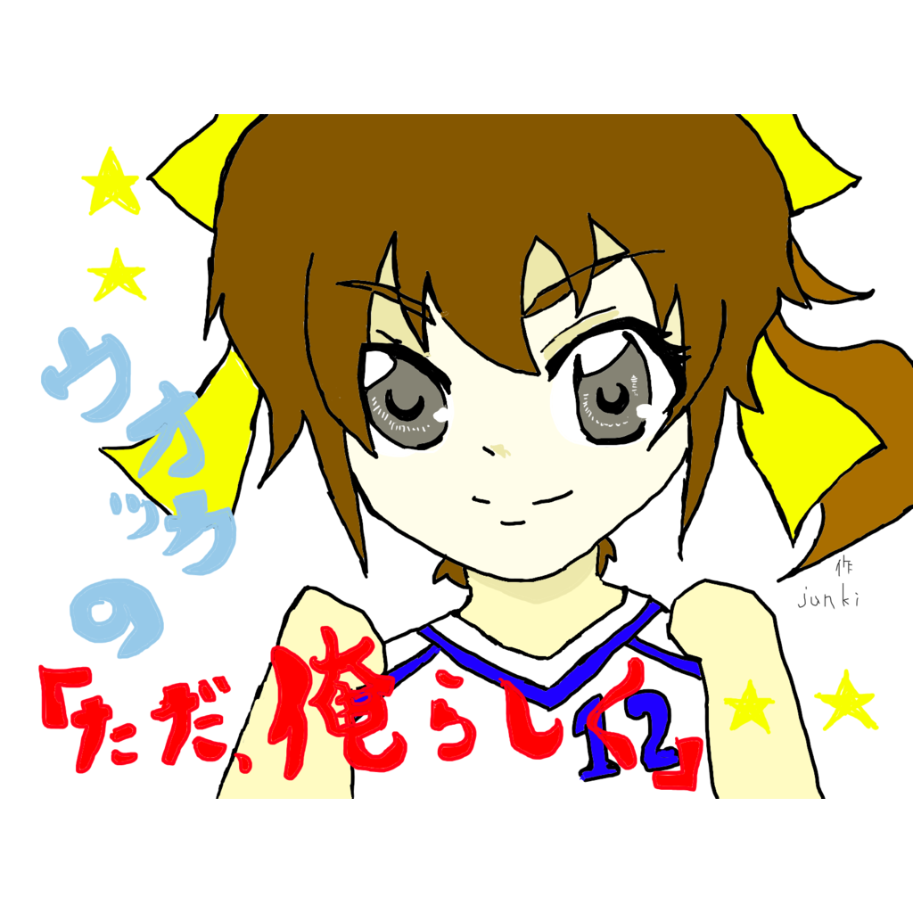 ☆☆ウオッカの「ただ、俺らしく」☆☆