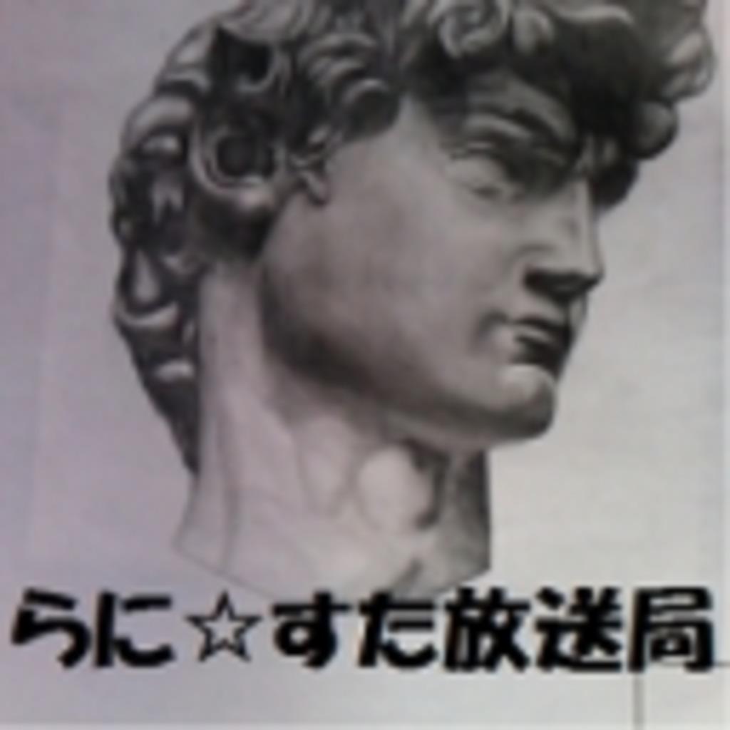 [鉛筆画家]らに☆すた放送局