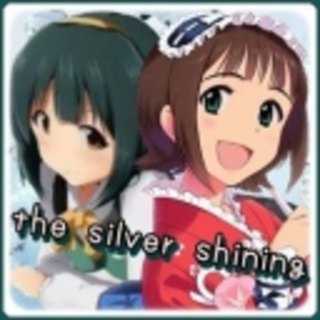 the silver shining