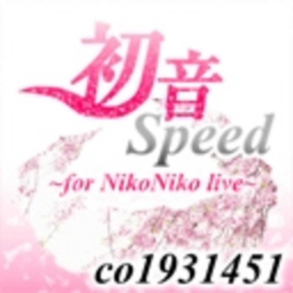 初音SPEED ニコニコ支店
