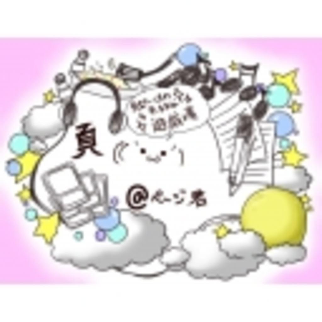 頁【ペ~ジ】の気ままな遊戯場