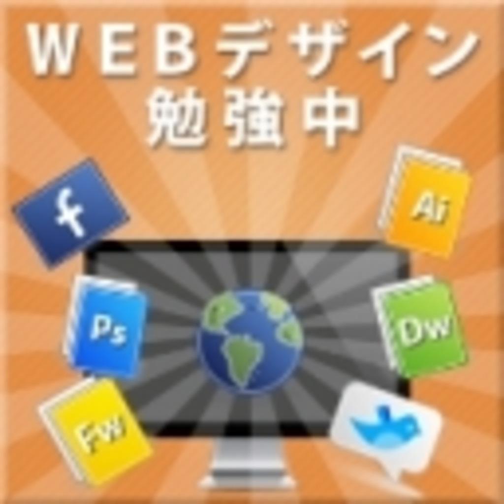 WEBデザイン勉強中!