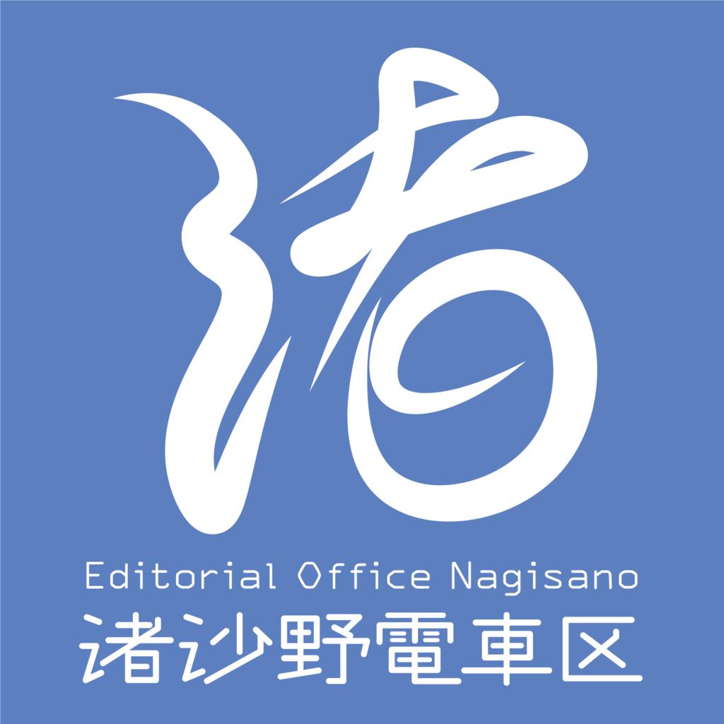 Fm nagasawa