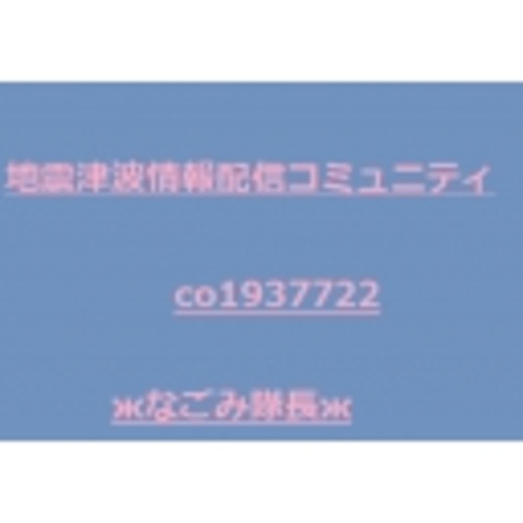 地震津波情報配信コミュニティ