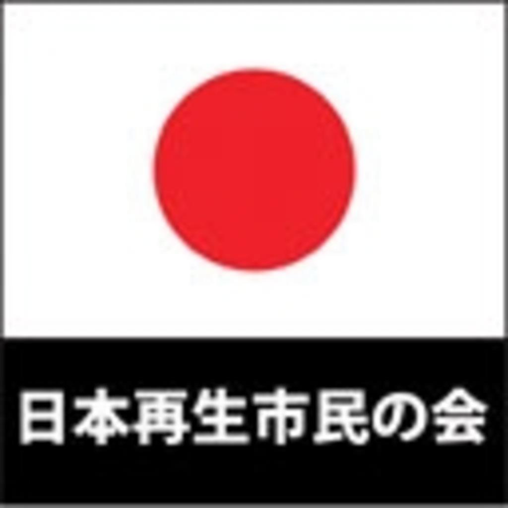 日本再生市民の会