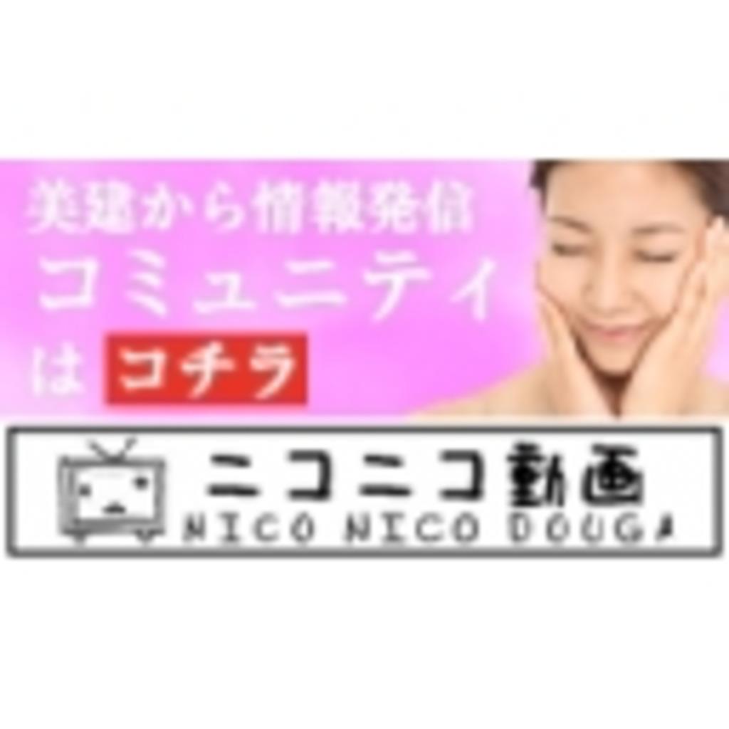 美健漢方研究所-美容部員A子さんのコミュニティ