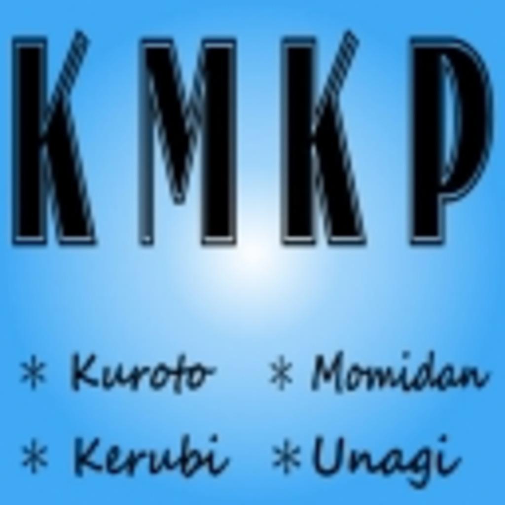 [KMKP]がなんかすると思うよ笑