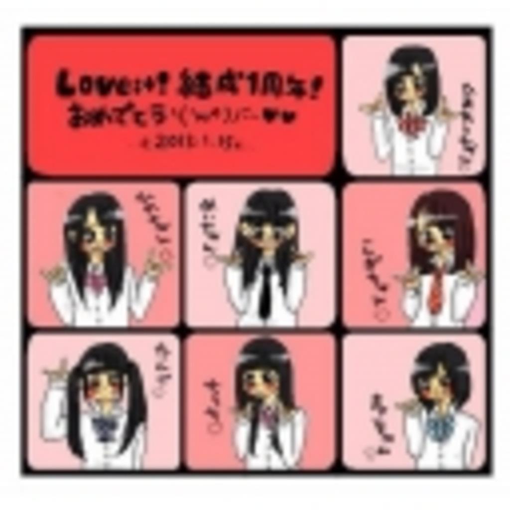 Loveit!(生)