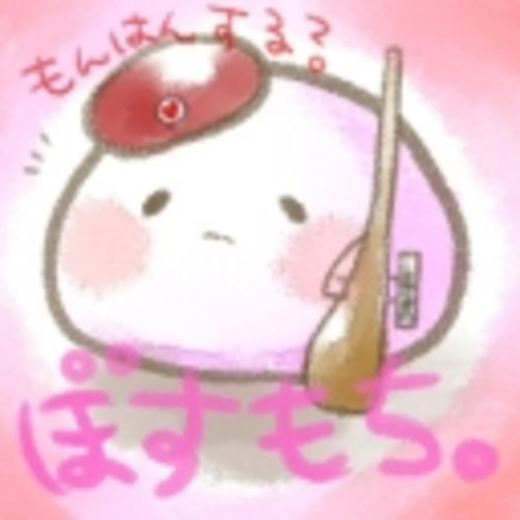 ぼすコミュ(`・ω・´)