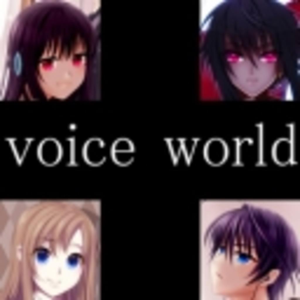 +*voice world*+