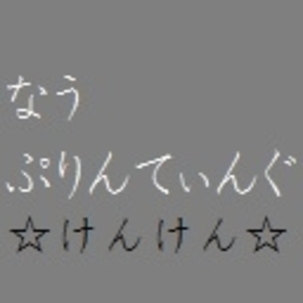☆けんけん☆の部屋