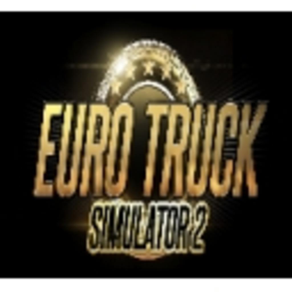EuroTruckSimulator2 ニコ生支部