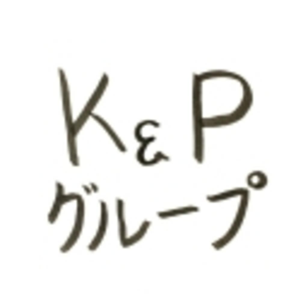 K&Pグループ