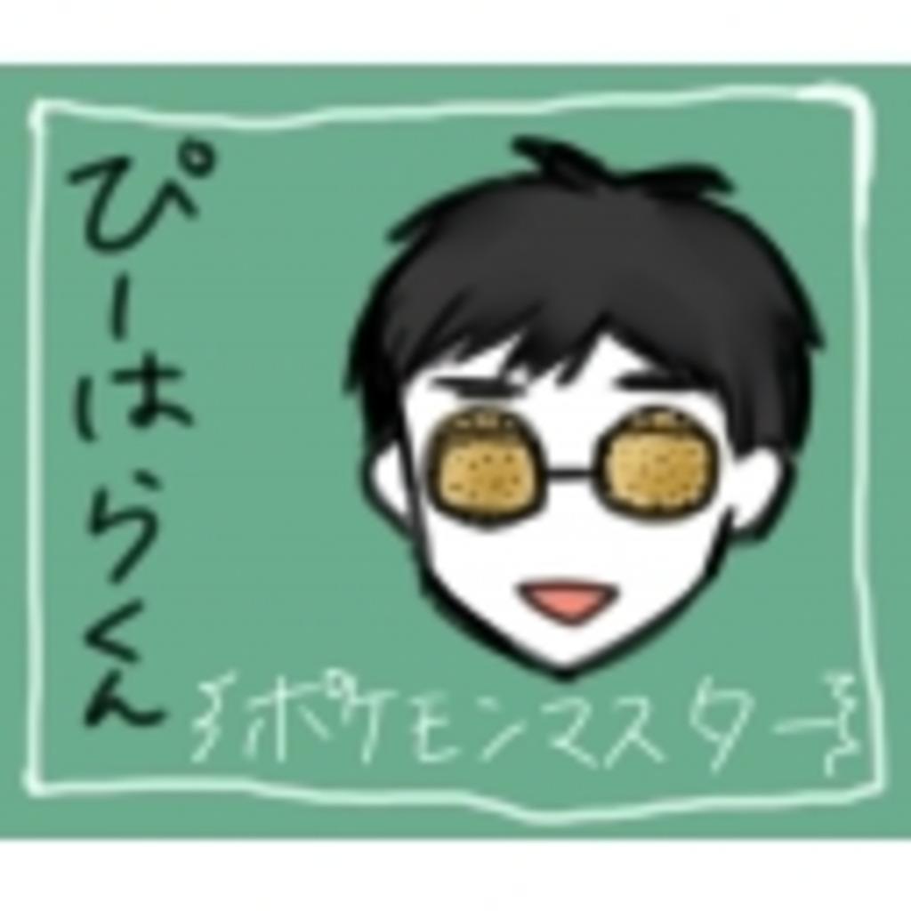 ぴーはら放送ヽ( ゚ 3゚)ノ