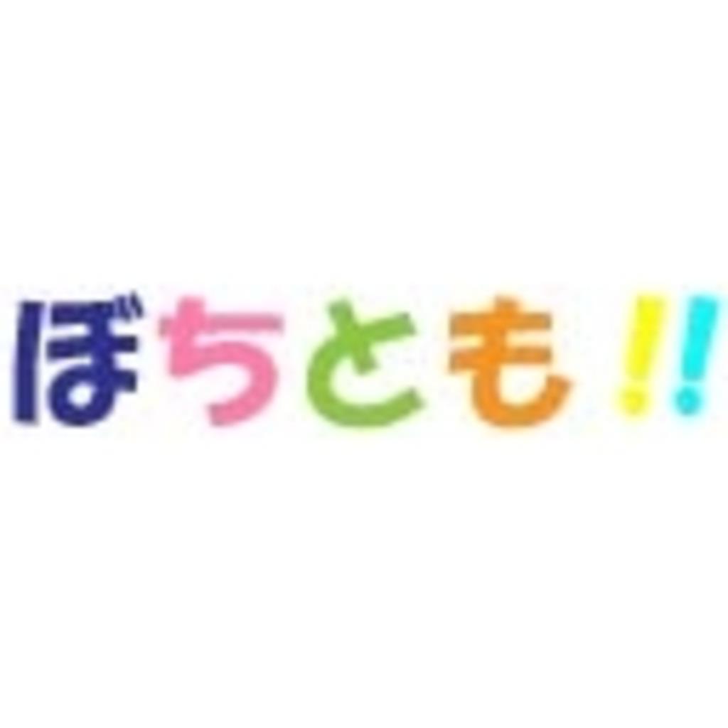 (株)剛利子事務所-ぼちとも課