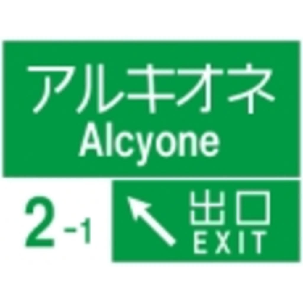 アルキオネ高速道路 GT5号線