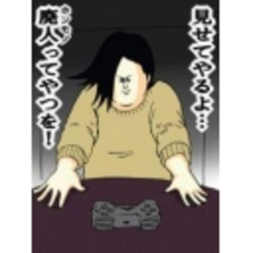黒魔の適当コミュ~ダラダラ~