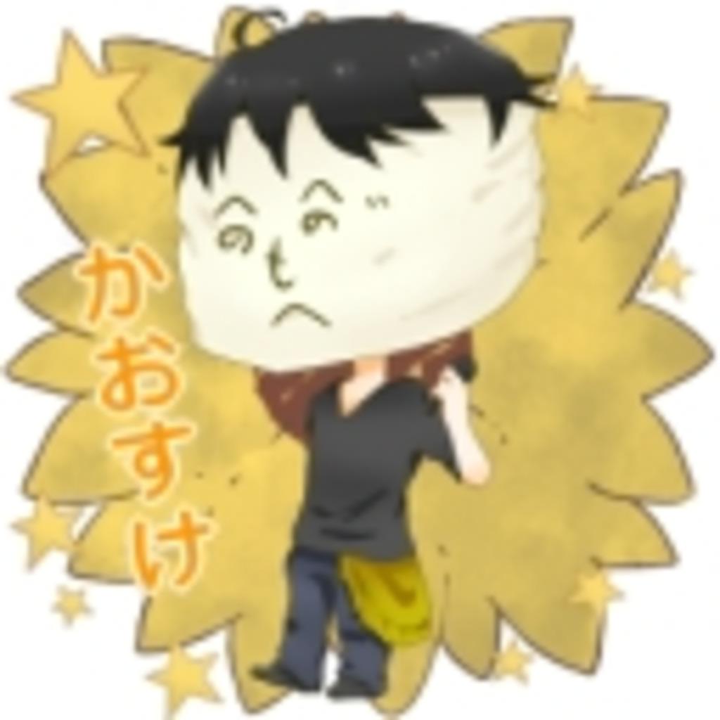 かおすけのがっつりやるコミュΣ┌(_□_┌ )┐グキッ!!