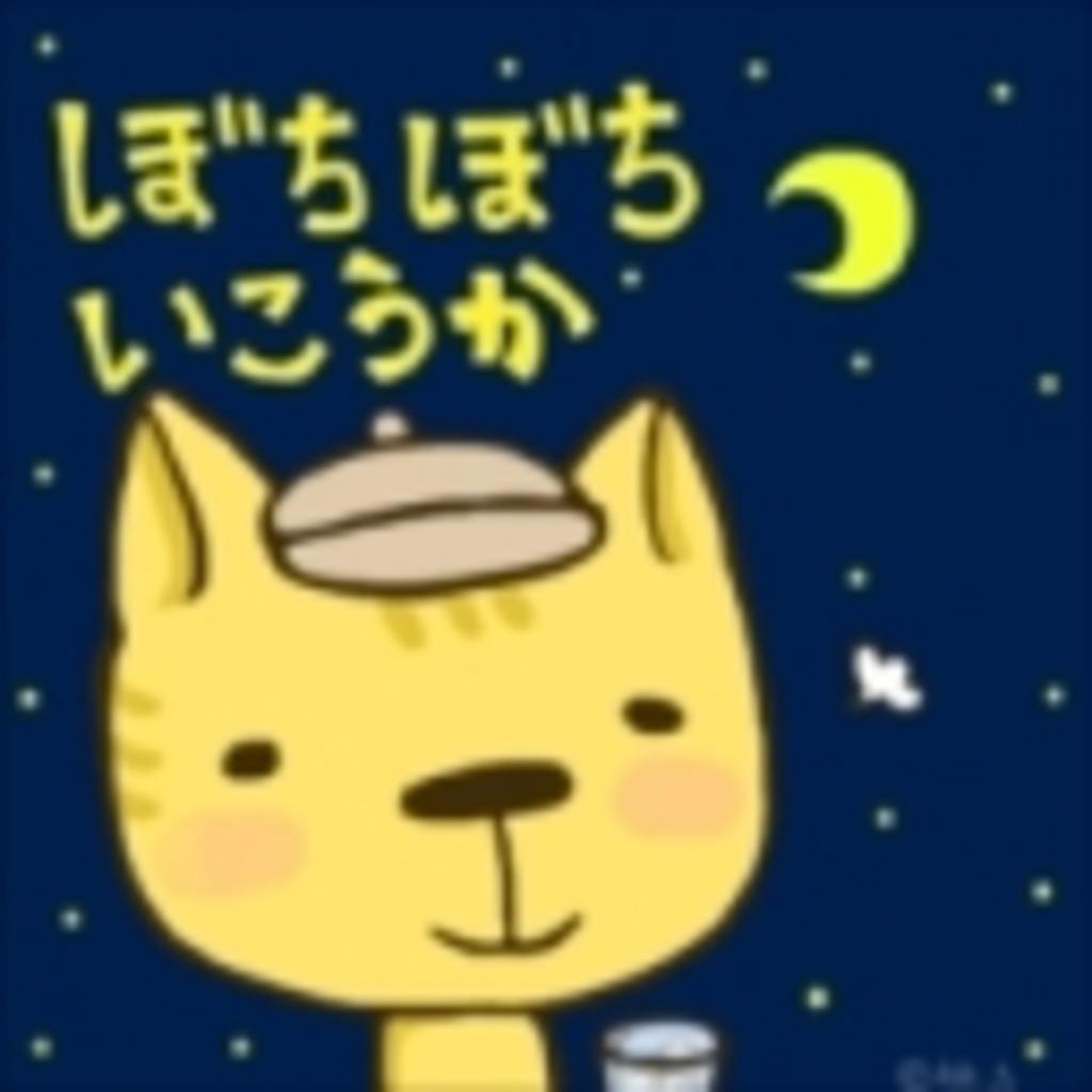 """ぼちぼち いこうか ( ๑´•ω•)۶""""(ㆆᴗㆆ)"""