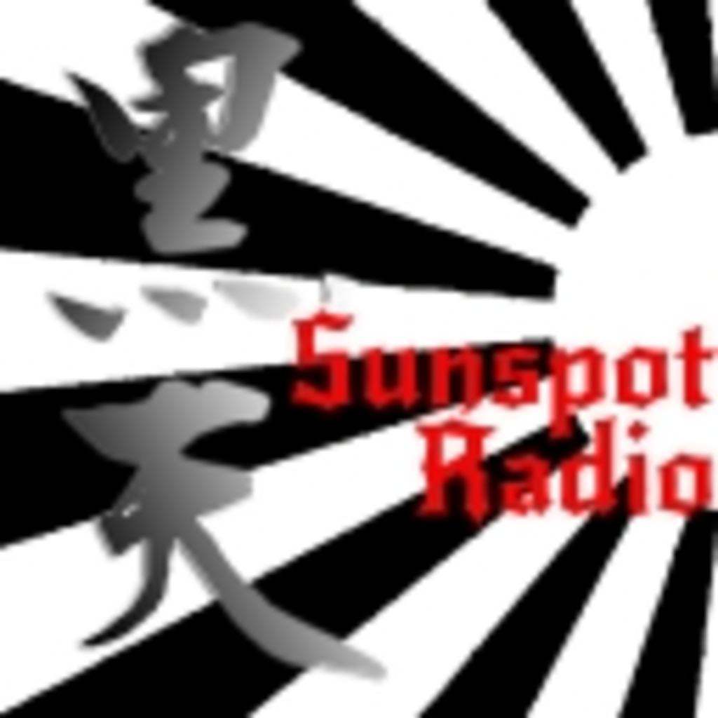 黒天―Sunspot Radio―