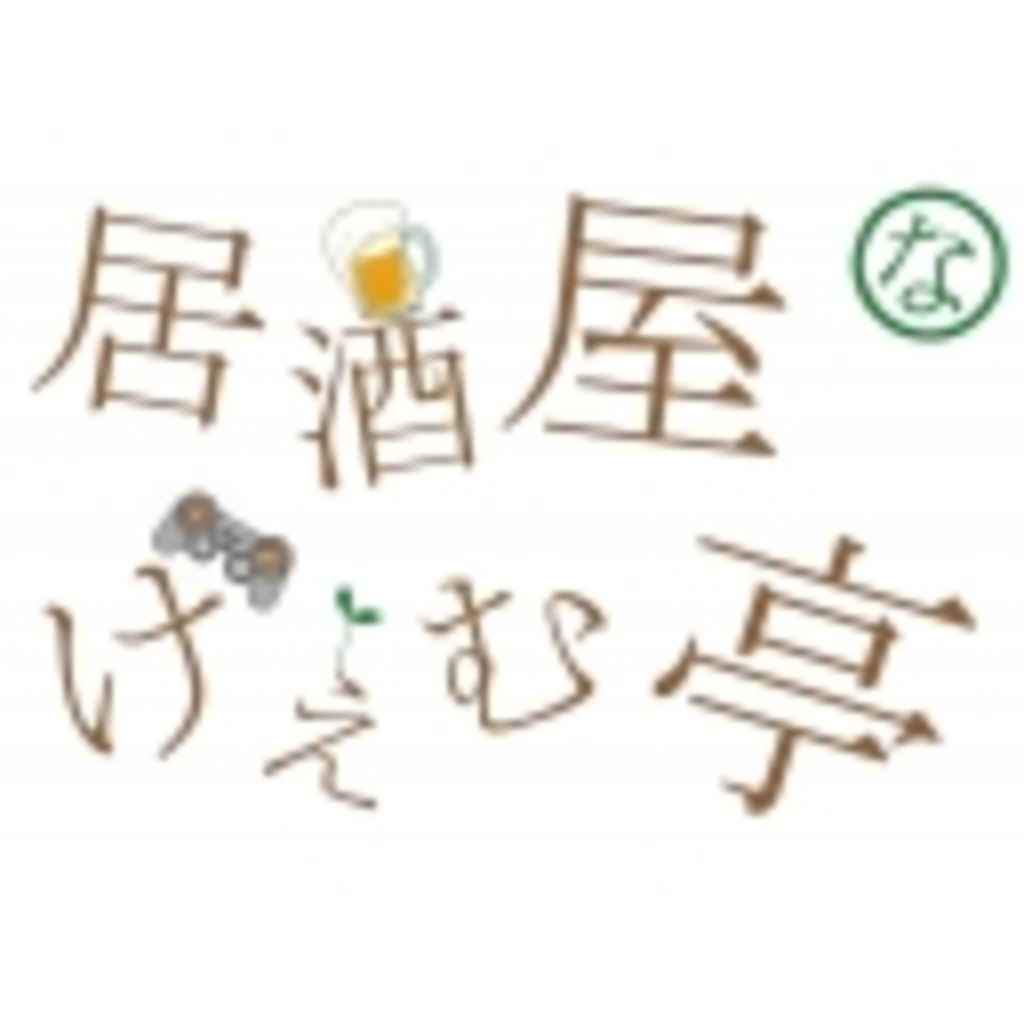 居酒屋げぇむ亭