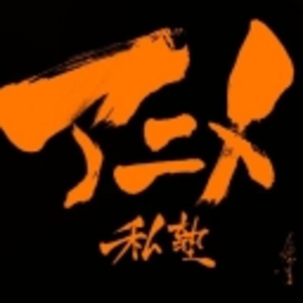 アニメ私塾