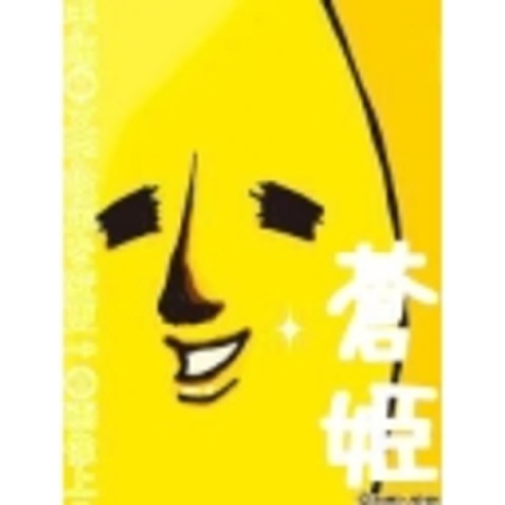 蒼姫(♂)のgdgd放送局