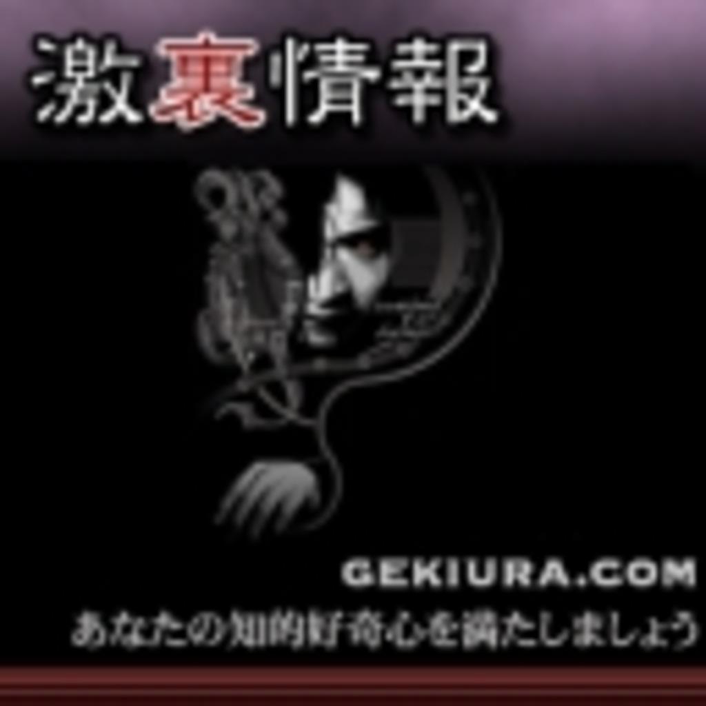 激裏情報 【gekiura。com】