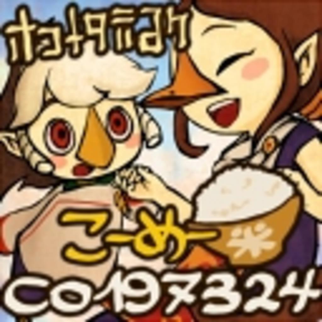 お米食べよう
